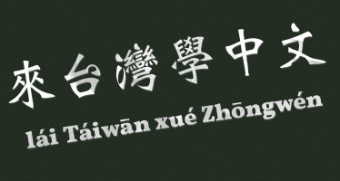 Learning Mandarin in Taiwan