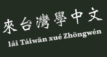 Learning Mandarin in Taiwan