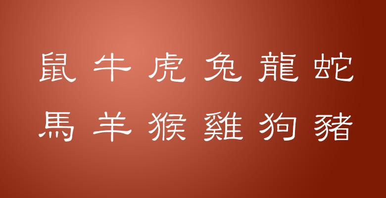 The Chinese zodiac in Taiwan